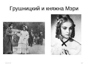 Грушницкий и княжна Мэри * *