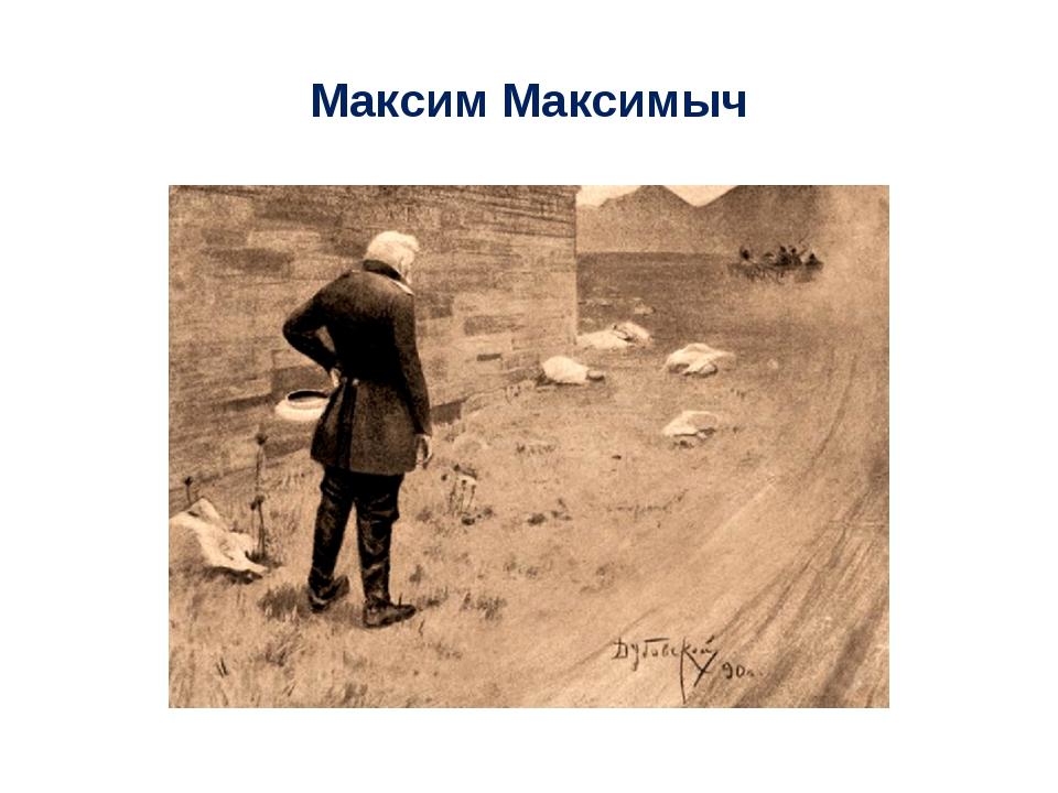 Максим Максимыч