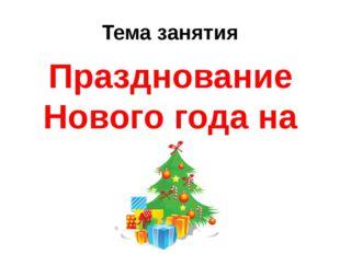 Тема занятия Празднование Нового года на Руси