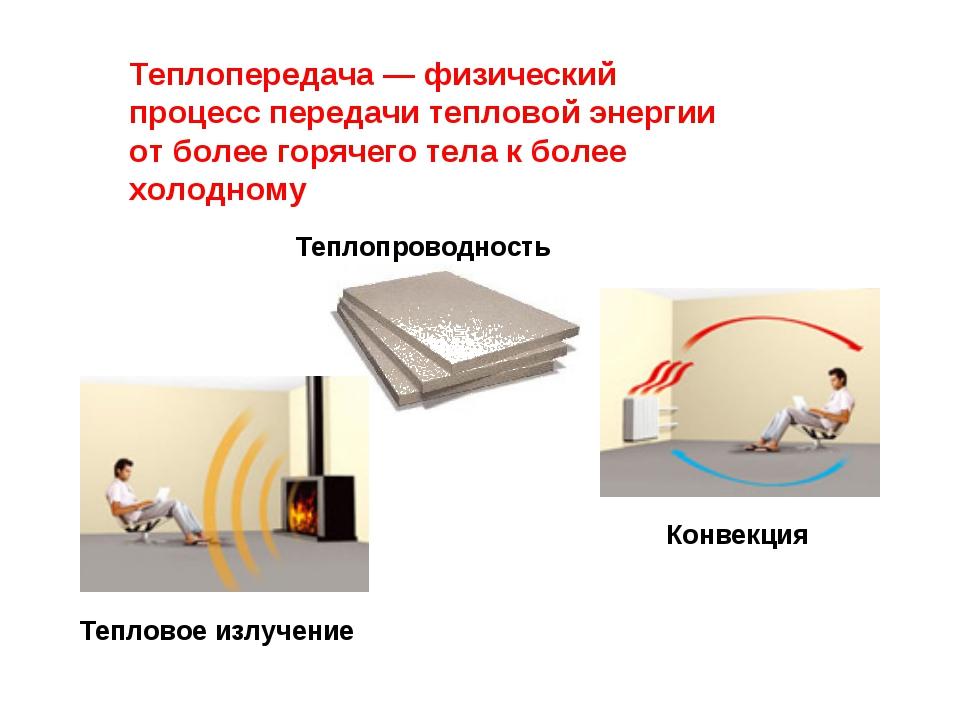 Теплопередача — физический процесс передачи тепловой энергии от более горячег...
