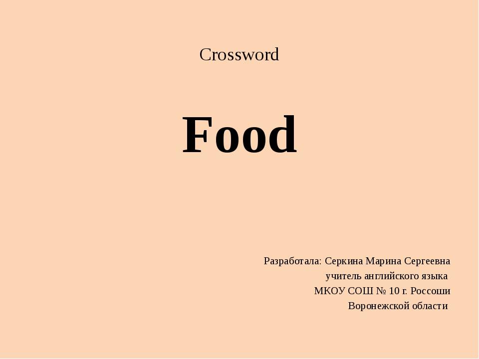 Crossword Food Разработала: Серкина Марина Сергеевна учитель английского язык...