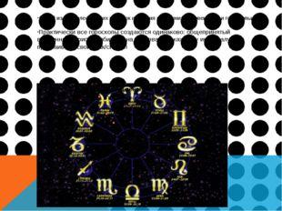 *Одной из наиболее ранних попыток изучения поведения человека были гороскопы.