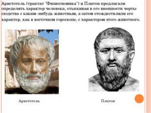 """Аристотель (трактат """"Физиогномика"""") и Платон предлагали определять характер"""