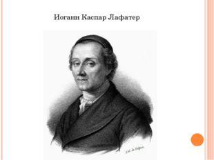 Иоганн Каспар Лафатер