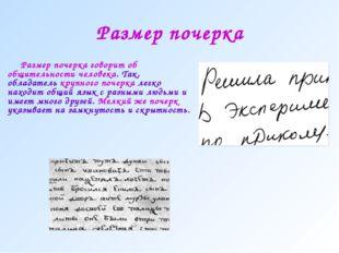 Размер почерка Размер почерка говорит об общительности человека. Так, обладат