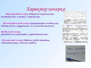Характер почерка Неразборчивый почерк говорит об энергичности, беззаботности,