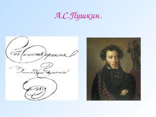 А.С.Пушкин.