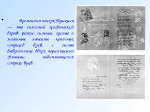 Временами почерк Пушкина — это сплошной графический взрыв: резкие, сильные,