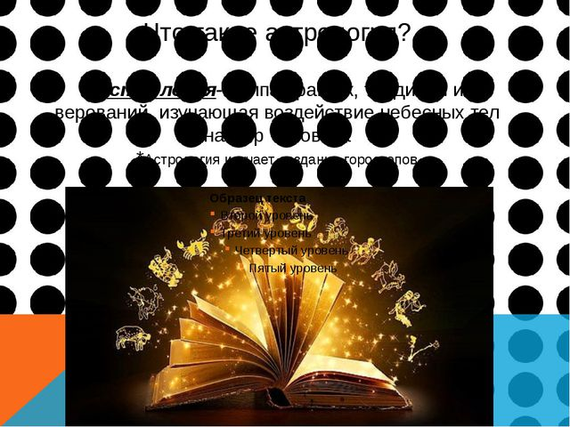 Что такое астрология? * Астрология-группа практик, традиций и верований, изуч...
