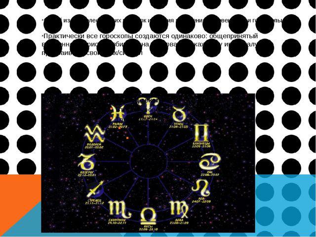 *Одной из наиболее ранних попыток изучения поведения человека были гороскопы....