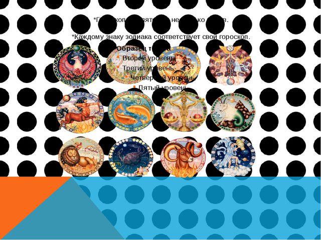*Гороскопы делятся на несколько видов. *Каждому знаку зодиака соответствует с...