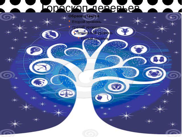 Гороскоп деревьев