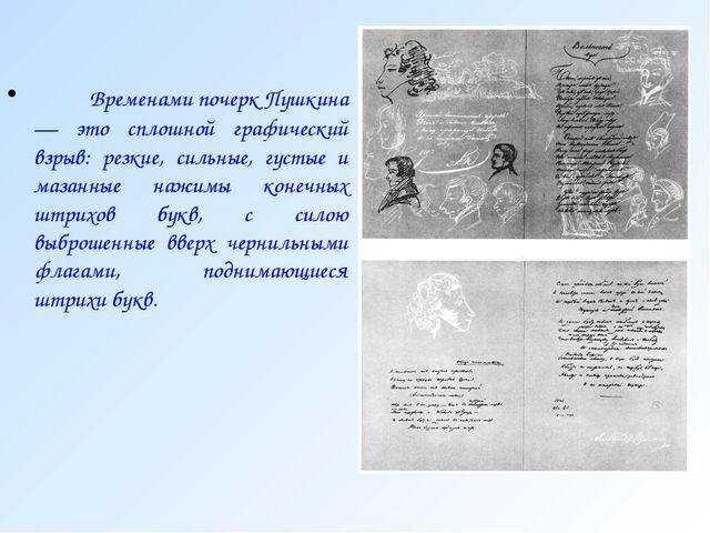 Временами почерк Пушкина — это сплошной графический взрыв: резкие, сильные,...