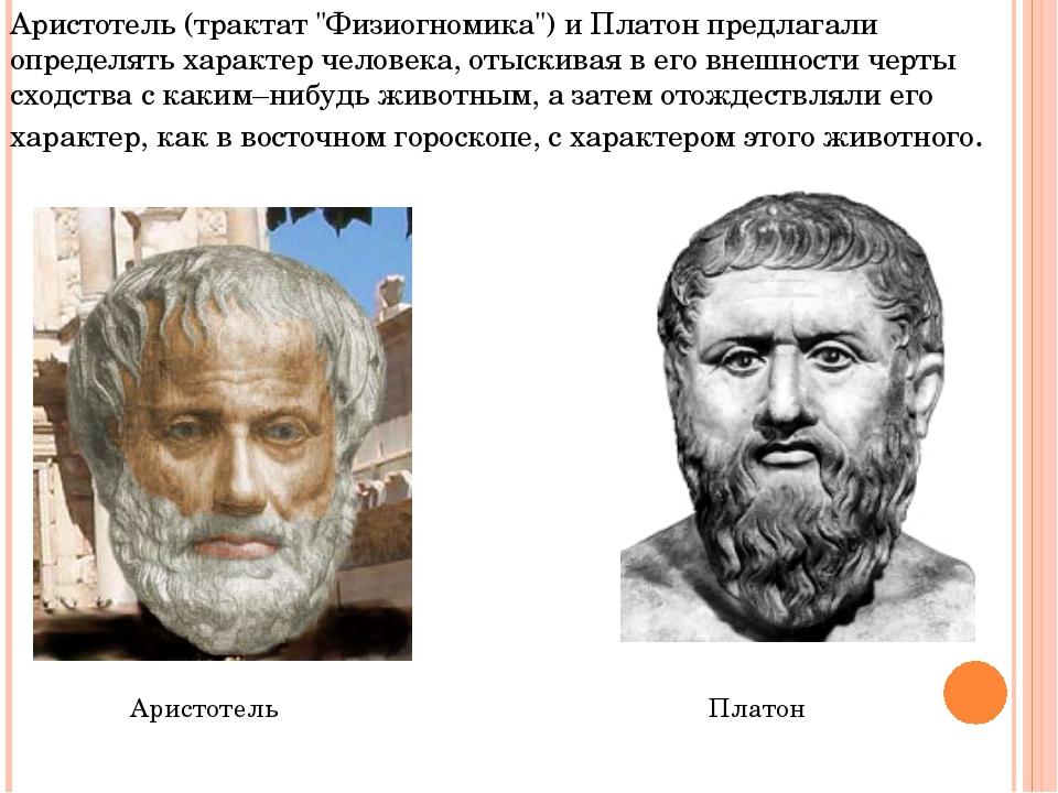 """Аристотель (трактат """"Физиогномика"""") и Платон предлагали определять характер..."""
