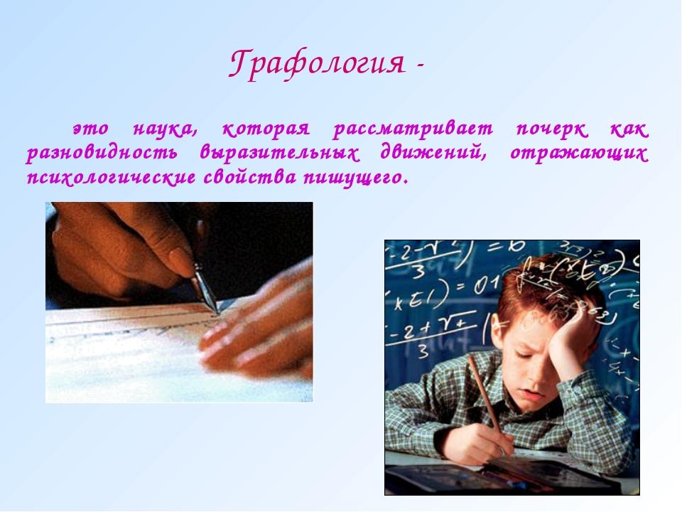 Графология - это наука, которая рассматривает почерк как разновидность вырази...