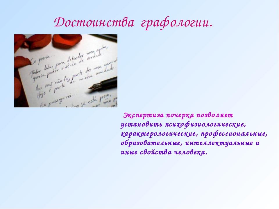 Достоинства графологии. Экспертиза почерка позволяет установить психофизиолог...