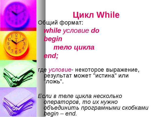 Цикл While Общий формат: while условие do begin тело цикла end; где усло...