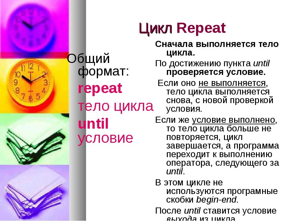 Цикл Repeat Общий формат: repeat тело цикла until условие Сначала выполняе...