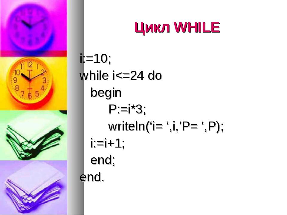 Цикл WHILE i:=10; while i