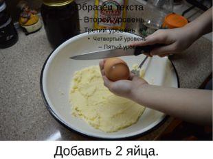 Добавить 2 яйца.