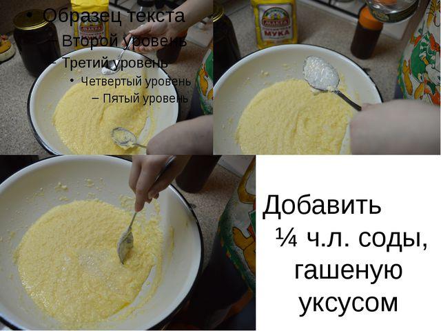 Добавить ¼ ч.л. соды, гашеную уксусом