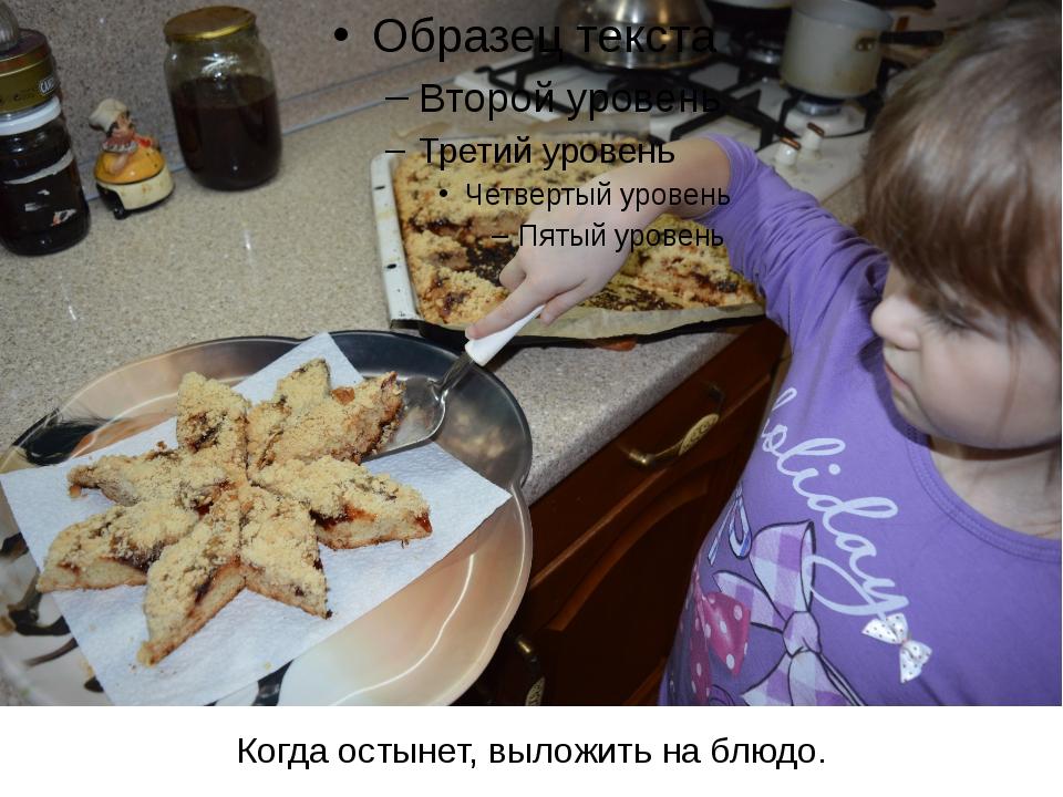 Когда остынет, выложить на блюдо.