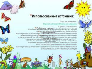 Стихи про насекомых: http://deti-online.com/stihi/stihi-pro-nasekomyh/ Карти