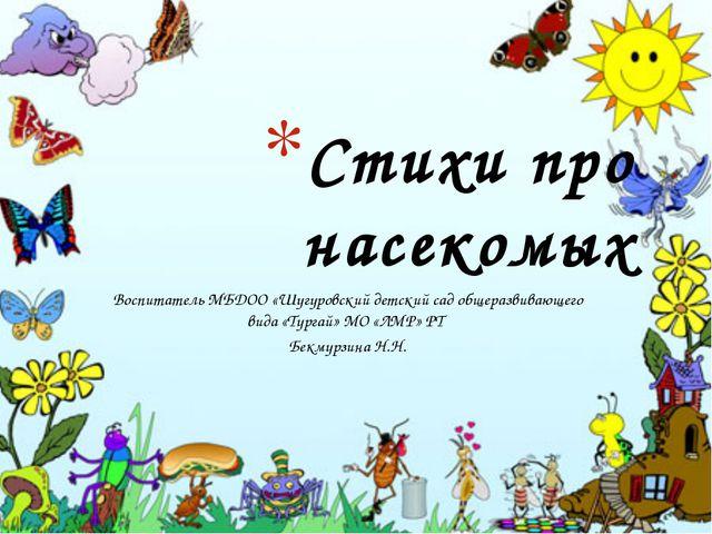 Воспитатель МБДОО «Шугуровский детский сад общеразвивающего вида «Тургай» МО...