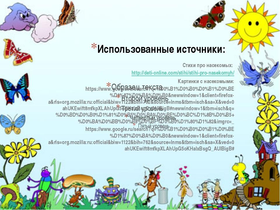 Стихи про насекомых: http://deti-online.com/stihi/stihi-pro-nasekomyh/ Карти...