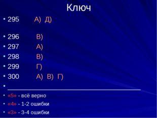 Ключ 295. А) Д) 296 В) 297 А) 298 В) 299 Г) 300 А) В) Г) ___________________