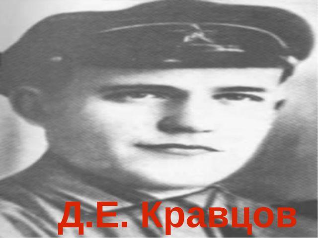 Д.Е. Кравцов