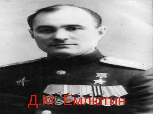 Д.М. Емлютин