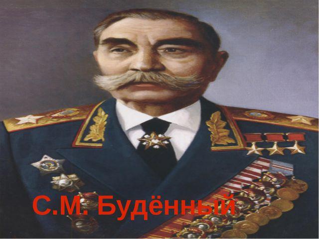 С.М. Будённый