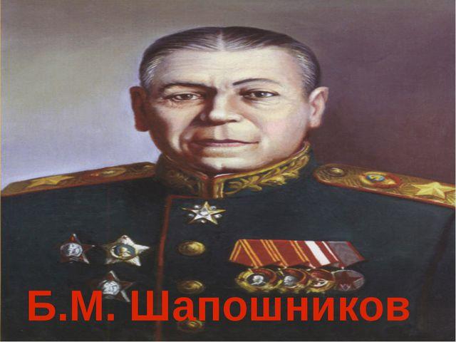 Б.М. Шапошников