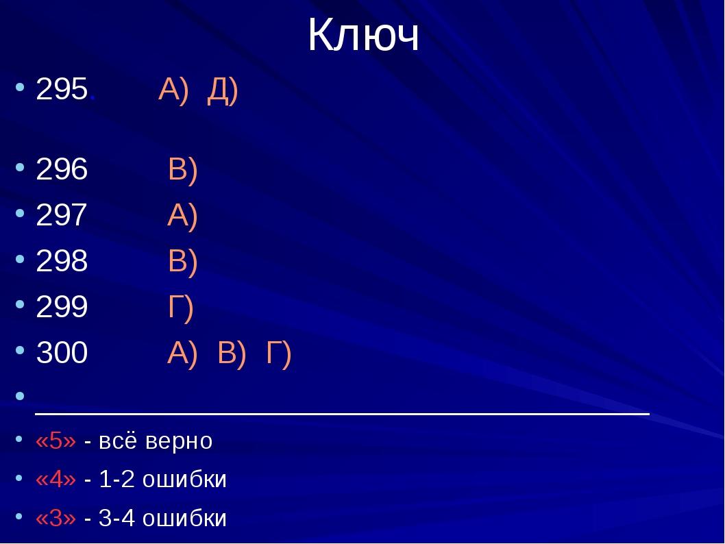 Ключ 295. А) Д) 296 В) 297 А) 298 В) 299 Г) 300 А) В) Г) ___________________...