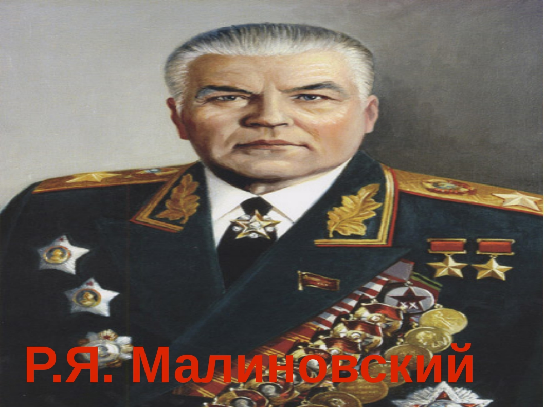 Р.Я. Малиновский