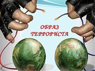 ОБРАЗ ТЕРРОРИСТА