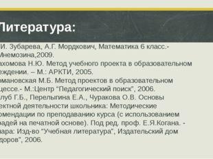 Литература: 1.И.И. Зубарева, А.Г. Мордкович, Математика 6 класс.-М.:Мнемозина