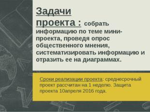 Задачи проекта :собрать информацию по теме мини-проекта, проведя опрос общес