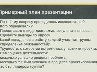Примерный план презентации 1). По какому вопросу проводилось исследование? 2)