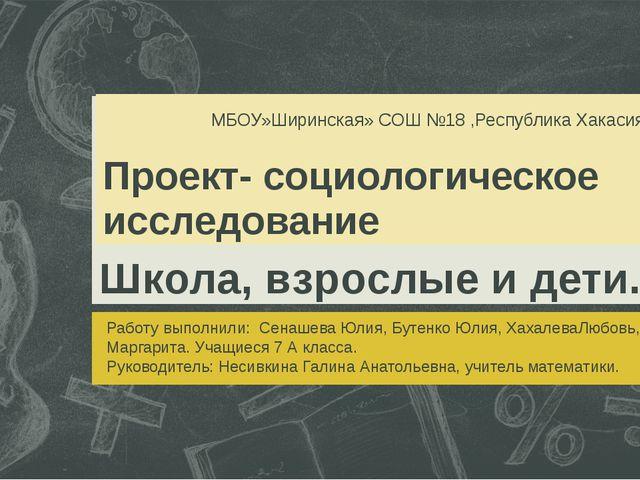 Проект- социологическое исследование МБОУ»Ширинская» СОШ №18 ,Республика Хака...