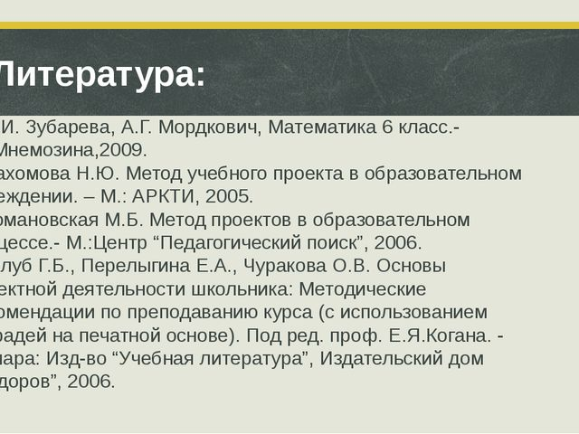 Литература: 1.И.И. Зубарева, А.Г. Мордкович, Математика 6 класс.-М.:Мнемозина...
