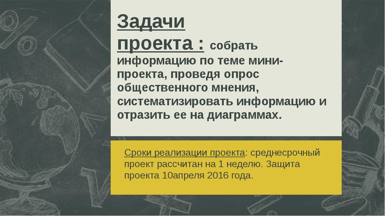 Задачи проекта :собрать информацию по теме мини-проекта, проведя опрос общес...