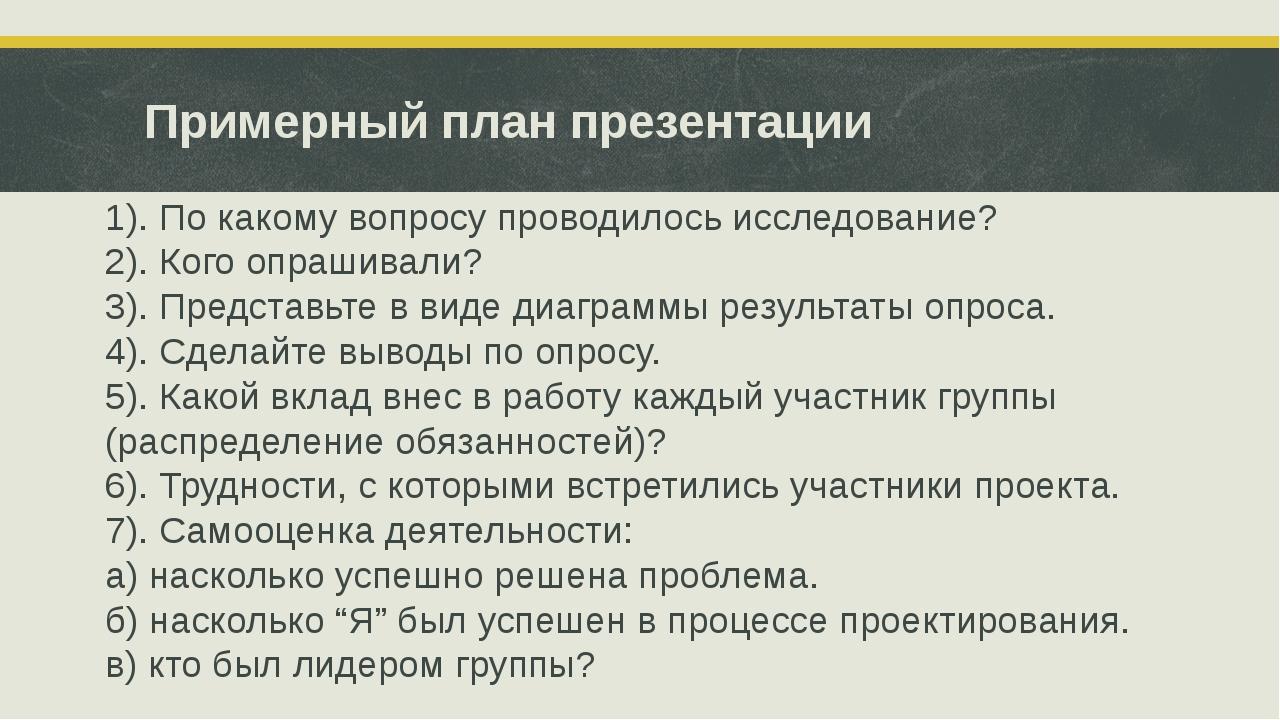 Примерный план презентации 1). По какому вопросу проводилось исследование? 2)...