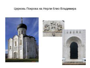 Церковь Покрова на Нерли близ Владимира