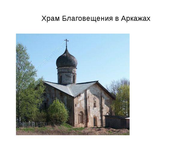 Храм Благовещения в Аркажах