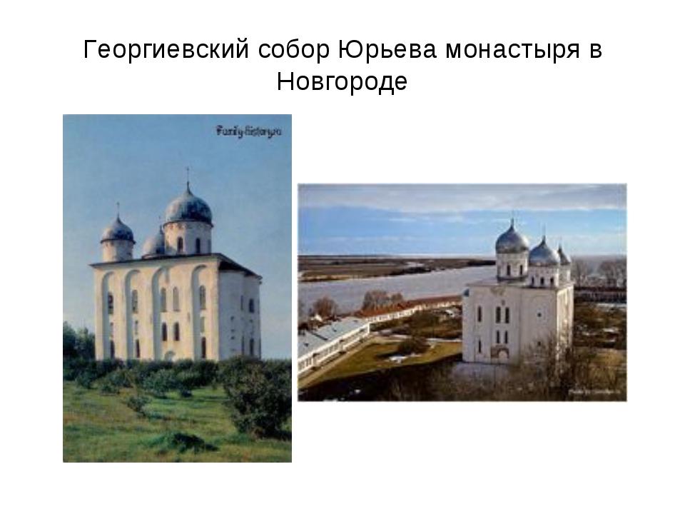 Георгиевский собор Юрьева монастыря в Новгороде
