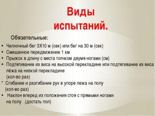 Виды испытаний. Обязательные: Челночный бег 3X10 м (сек) или бег на 30 м (сек