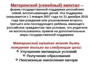 Материнский (семейный) капитал— форма государственной поддержки российских с