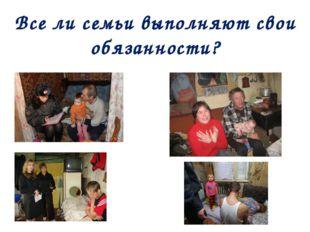 Все ли семьи выполняют свои обязанности?